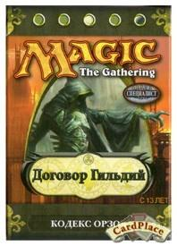 Guildpact theme deck  «Code of the Orzhov» (russian)