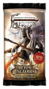 Berserk booster pack - Vetra Pustoshi edition