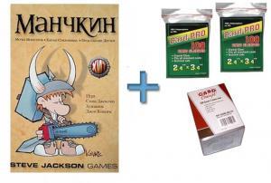 Giftset: Manchkin + Sleeves + Card Box