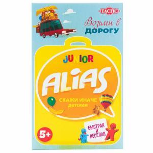 Alias Junior compact (russian)