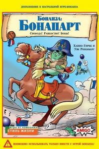 Bohnanza: Bonapart Expansion (on russian)