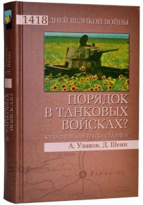 World of Tanks: Book russian