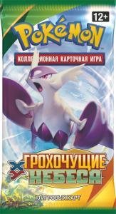 Pokemon xy6 grohochushie nebesa booster rus