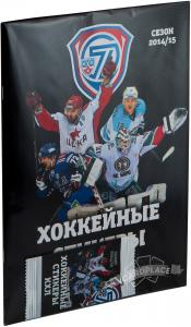KHL 2014/2015 sticker COLLECTION Albume