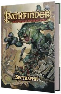 Pathfinder Roleplay game - Bestiary (rus)