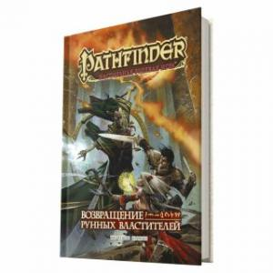 Pathfinder Roleplay game - Rise of the Runelords (rus)