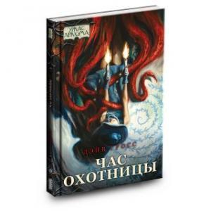 Arkham Horror (rus)
