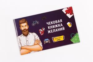 Check book russian language