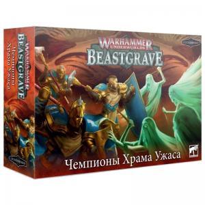 Warhammer Underworlds: Beastgrave – Champions of Dreadfane (RUSSIAN)