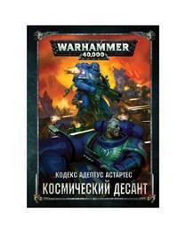 Codex: Adeptus Astartes Space Marines 8 ed RUSSIAN new
